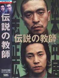 Densetsu No Kyoshi