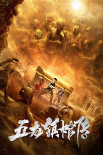 Tale Of The Wulong Town
