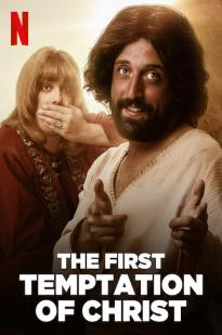 The First Temptation Of Christ