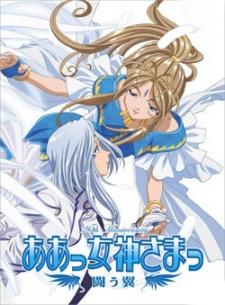Ah! My Goddess - Tatakau Tsubasa
