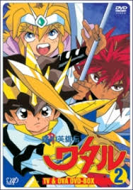 Spirit Hero Wataru Ova