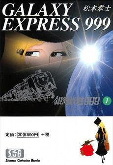 Galaxy Express 999: Season1