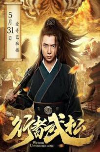 Wu Song Untonsured Monk