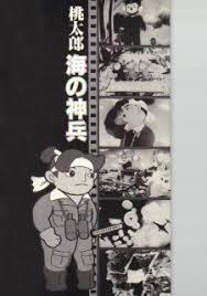 Umi No Momotarou