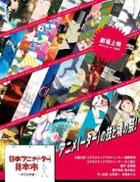 Nihon Animator Mihonichi Movie