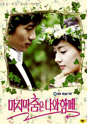Save The Last Dance - Drama Korea