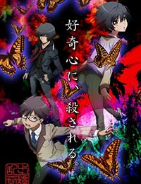 Ranpo Kitan: Game Of Laplace (dub)