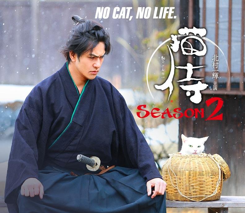 Neko Zamurai Season 2